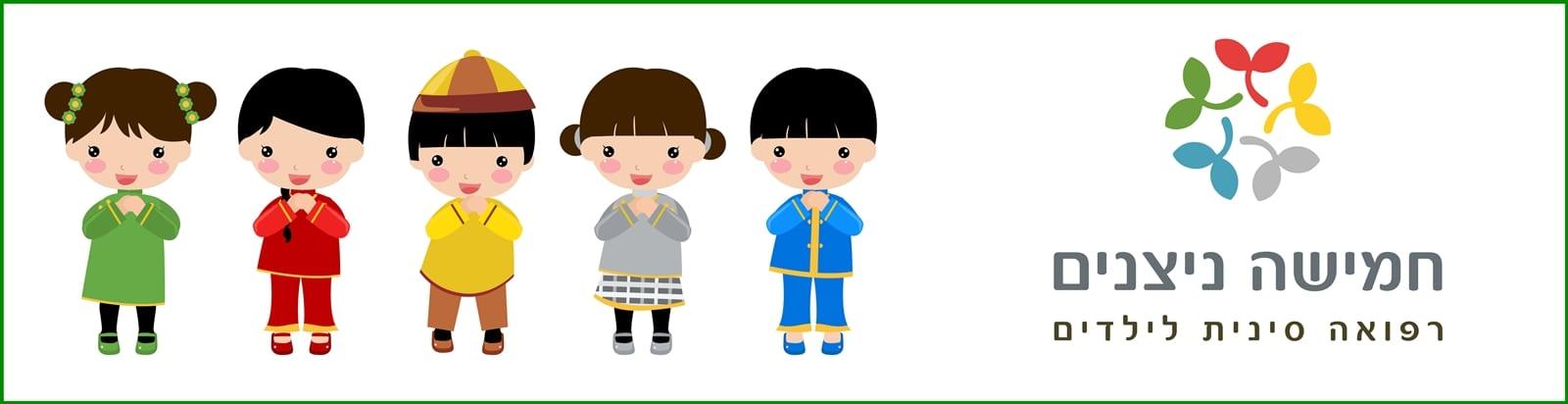 חמישה ניצנים, קורס התמחות ברפואה סינית לילדים